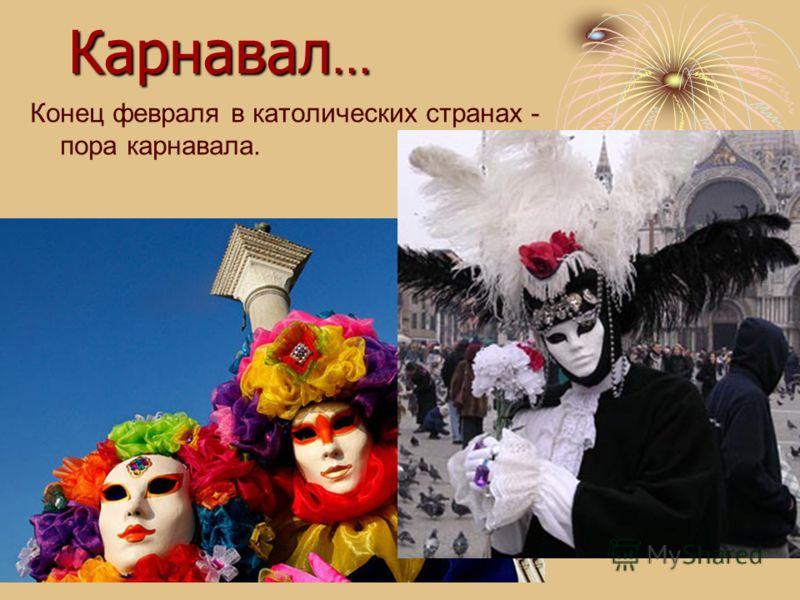Карнавал … Конец февраля в католических странах - пора карнавала.