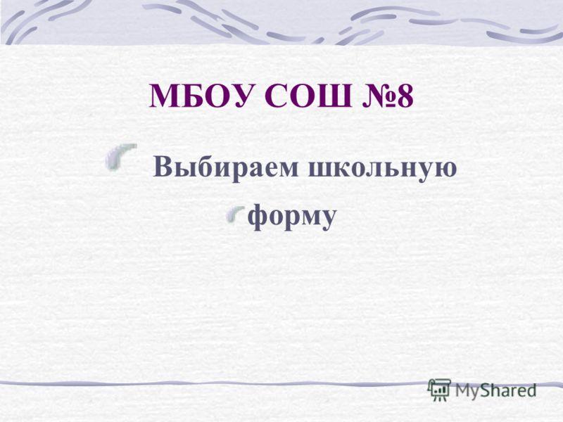 Выбираем школьную форму МБОУ СОШ 8