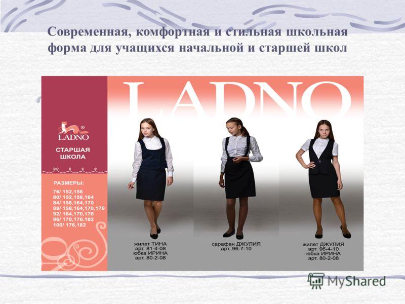 Современная, комфортная и стильная школьная форма для учащихся начальной и старшей школ