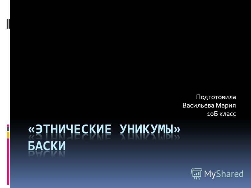 Подготовила Васильева Мария 10Б класс