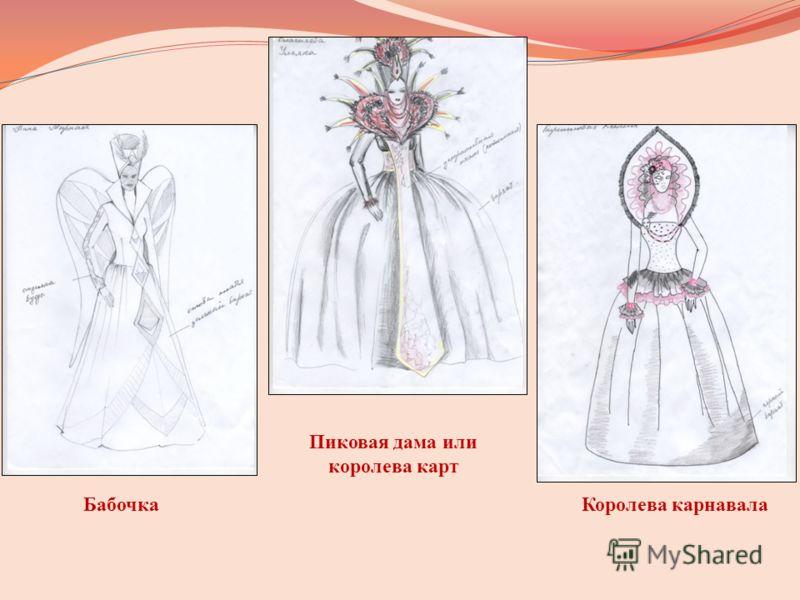 Пиковая дама или королева карт БабочкаКоролева карнавала