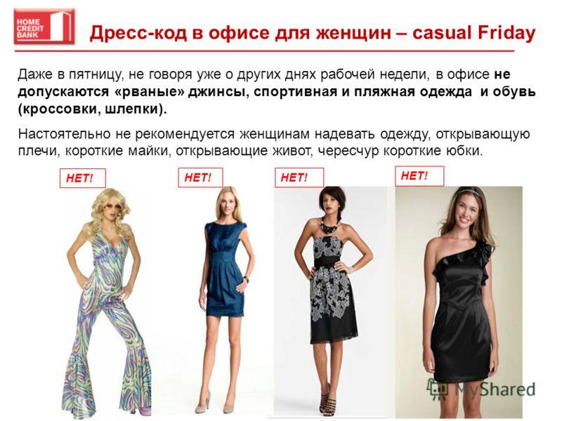 Женская Одежда Дресс Код По Заводской Цене