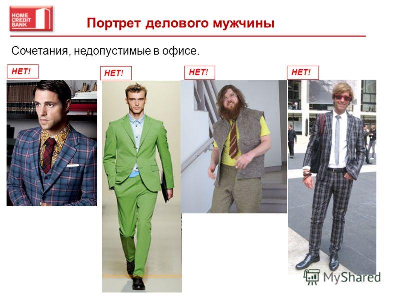 Предлагаем вашему вниманию обзор вариантов, соответствующих деловому дресс-коду. Мы говорим «ДА!» классическому костюму с галстуком, классическому костюму без галстука, сочетанию «пиджак + брюки». ДА!