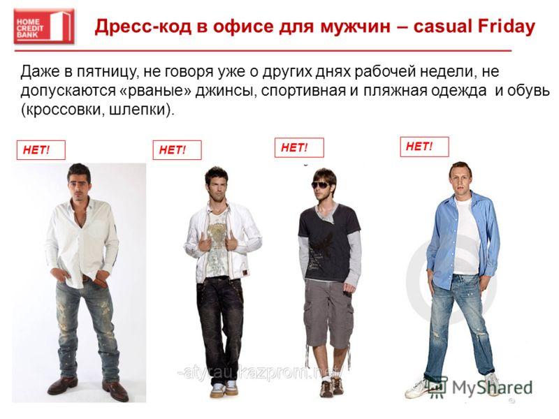 Презентация дресс кода