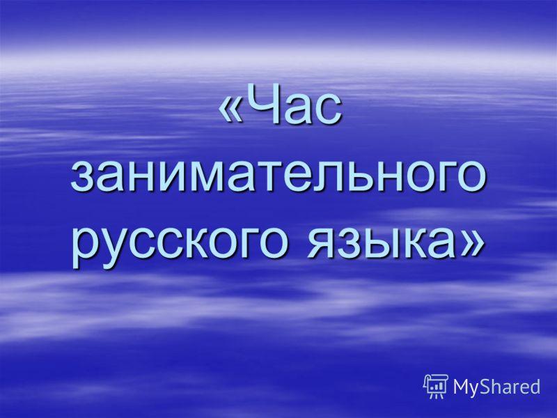 «Час занимательного русского языка»