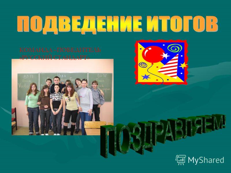 КОМАНДА –ПОБЕДИТЕЛЬ «РУССКИЙ СТАНДАРТ»