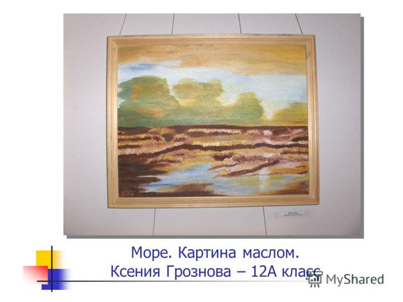 Море. Картина маслом. Ксения Грознова – 12А класс