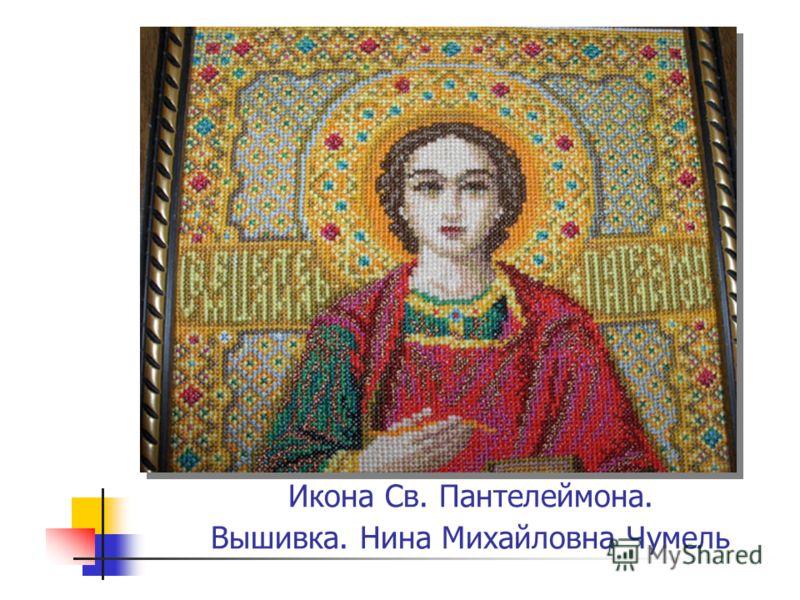 Икона Св. Пантелеймона. Вышивка. Нина Михайловна Чумель