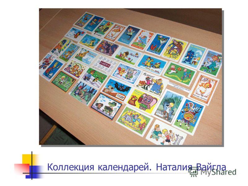 Коллекция календарей. Наталия Вайгла