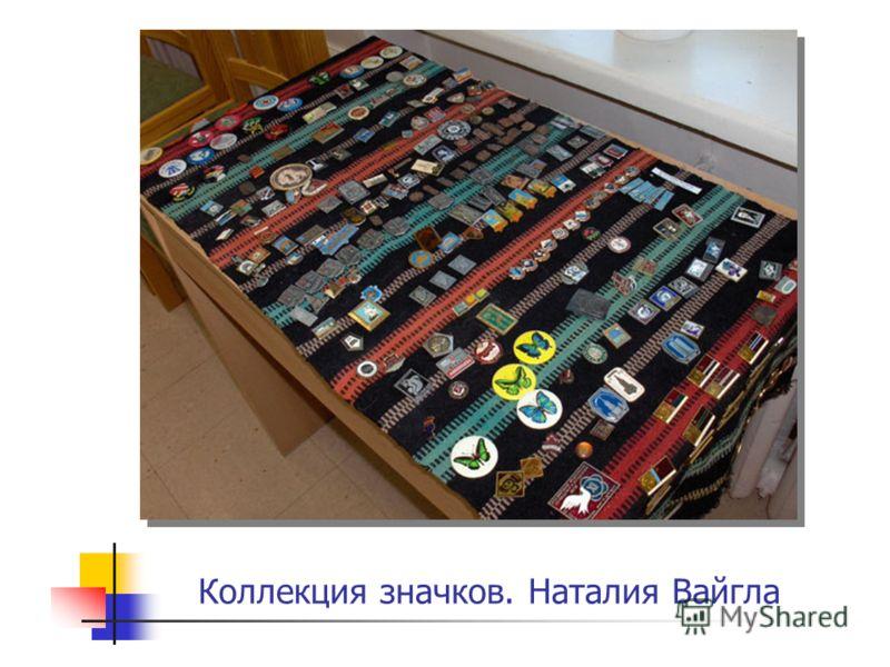 Коллекция значков. Наталия Вайгла