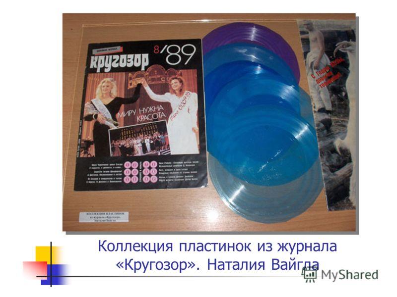 Коллекция пластинок из журнала «Кругозор». Наталия Вайгла