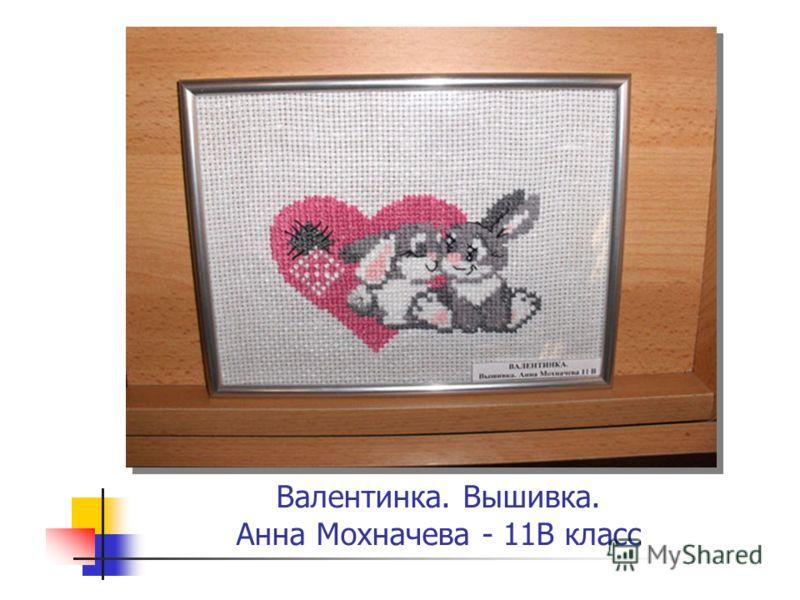 Валентинка. Вышивка. Анна Мохначева - 11В класс