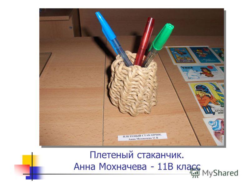 Плетеный стаканчик. Анна Мохначева - 11В класс