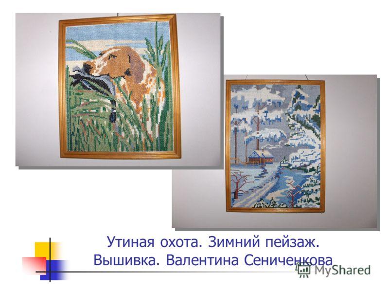 Утиная охота. Зимний пейзаж. Вышивка. Валентина Сениченкова