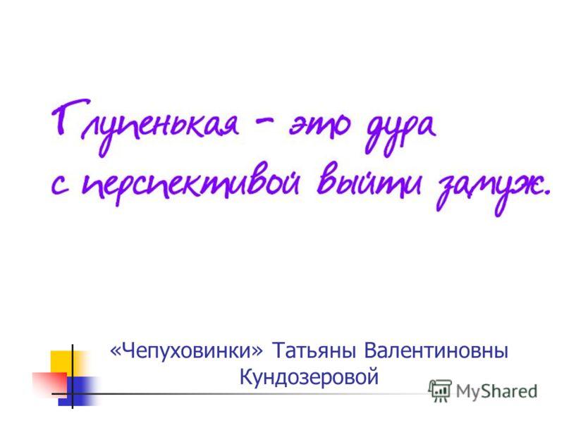 «Чепуховинки» Татьяны Валентиновны Кундозеровой