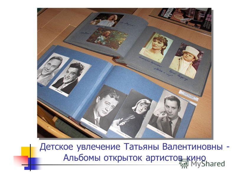 Детское увлечение Татьяны Валентиновны - Альбомы открыток артистов кино