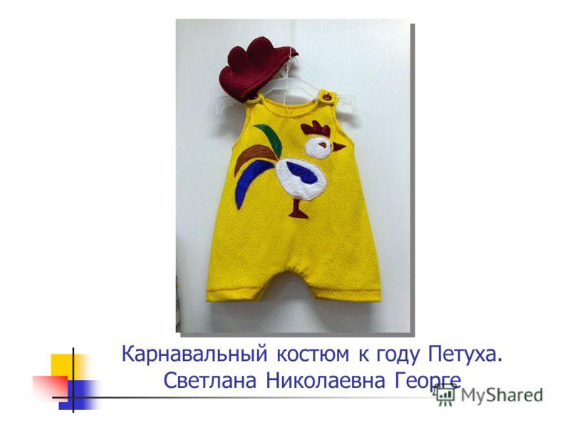 Карнавальный костюм к году Петуха. Светлана Николаевна Георге