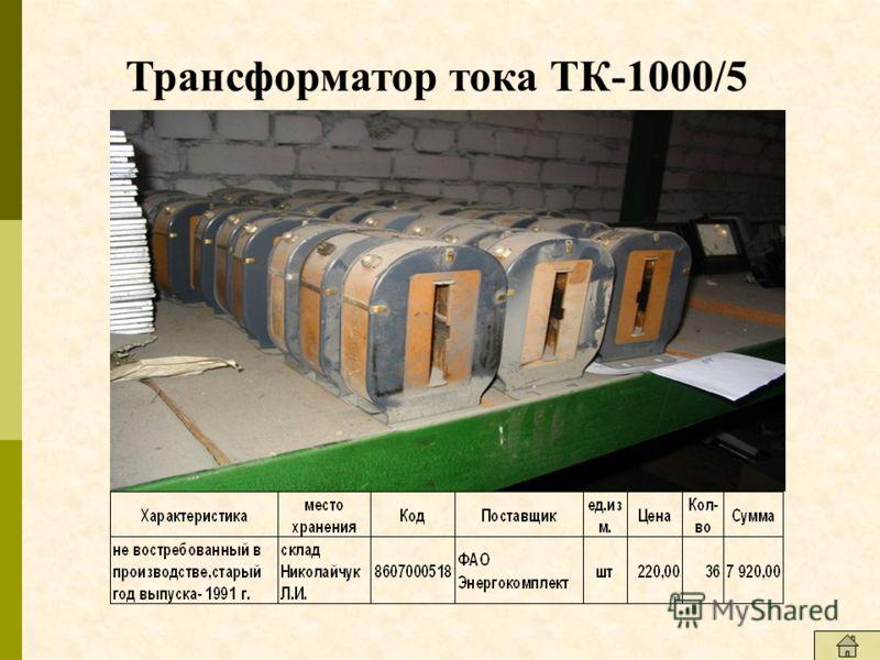 Трансформатор тока ТК-1000/5