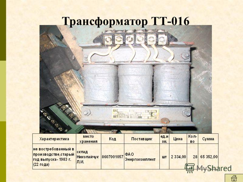 Трансформатор ТТ-016