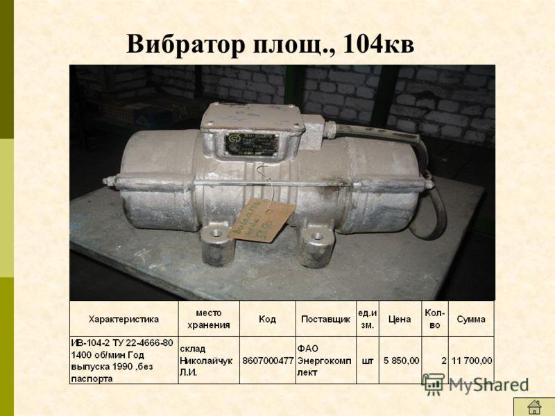 Вибратор площ., 104кв