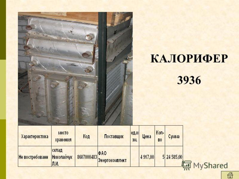 КАЛОРИФЕР 3936