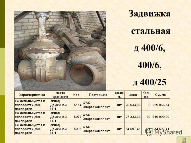 Задвижка стальная д 400/6, 400/6, д 400/25