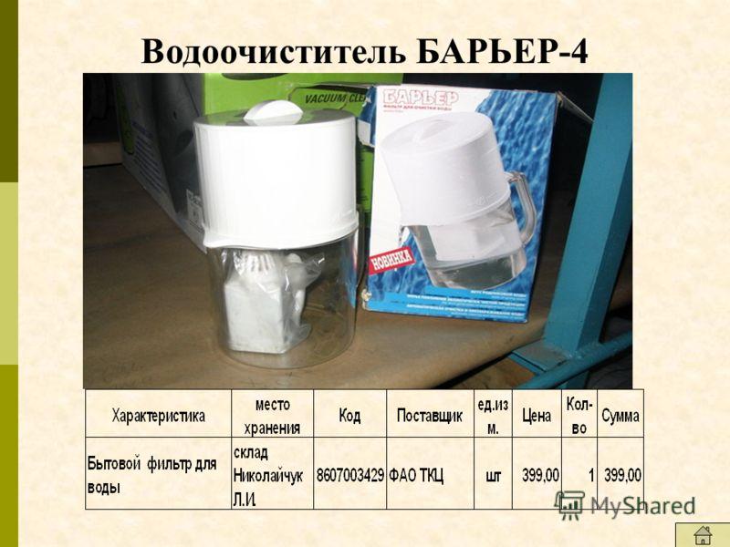 Водоочиститель БАРЬЕР-4