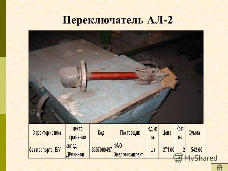 Переключатель АЛ-2