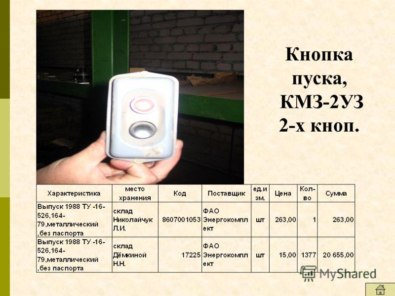 Кнопка пуска, КМЗ-2УЗ 2-х кноп.