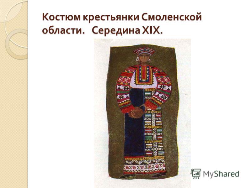 Костюм крестьянки Смоленской области. Середина Х I Х.