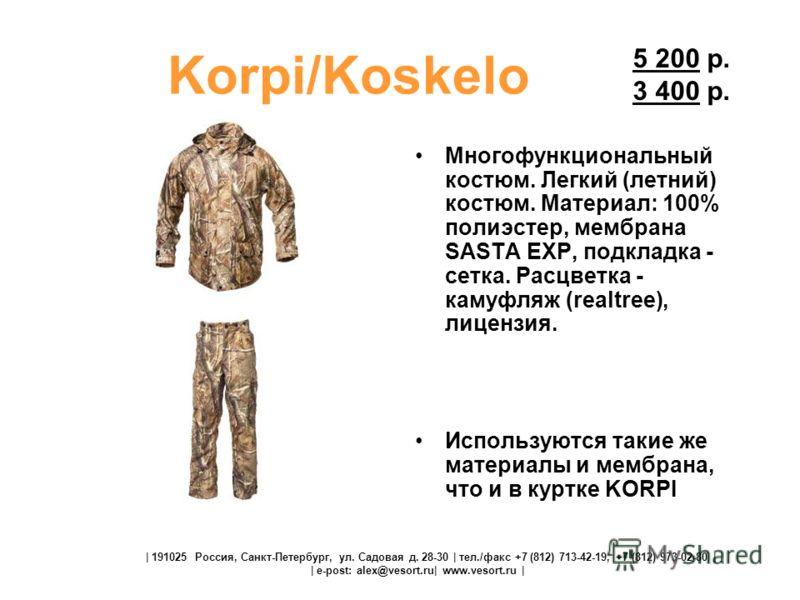 Korpi/Koskelo Многофункциональный костюм. Легкий (летний) костюм. Материал: 100% полиэстер, мембрана SASTA EXP, подкладка - сетка. Расцветка - камуфляж (realtree), лицензия. Используются такие же материалы и мембрана, что и в куртке KORPI | 191025 Ро