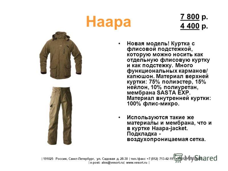 Haapa Новая модель! Куртка с флисовой подстежкой, которую можно носить как отдельную флисовую куртку и как подстежку. Много функциональных карманов/ капюшон. Материал верхней куртки: 75% полиэстер, 15% нейлон, 10% полиуретан, мембрана SASTA EXP. Мате
