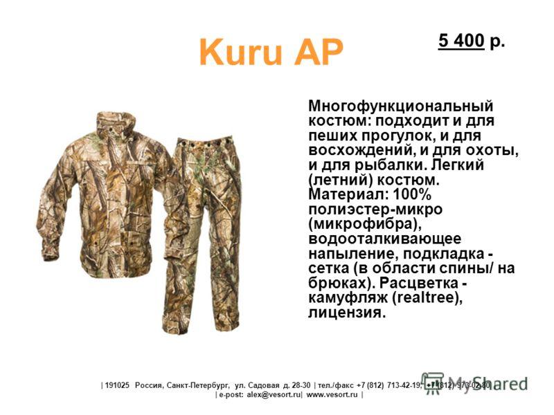 Kuru AP Многофункциональный костюм: подходит и для пеших прогулок, и для восхождений, и для охоты, и для рыбалки. Легкий (летний) костюм. Материал: 100% полиэстер-микро (микрофибра), водооталкивающее напыление, подкладка - сетка (в области спины/ на