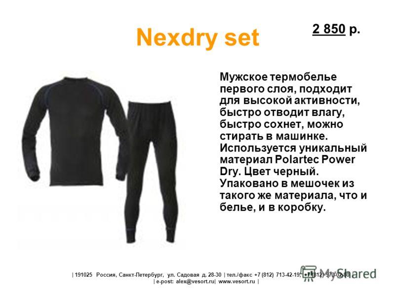 Nexdry set Мужское термобелье первого слоя, подходит для высокой активности, быстро отводит влагу, быстро сохнет, можно стирать в машинке. Используется уникальный материал Polartec Power Dry. Цвет черный. Упаковано в мешочек из такого же материала, ч