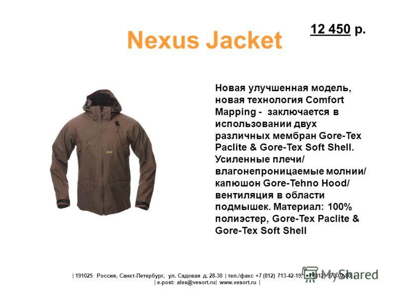 Nexus Jacket | 191025 Россия, Санкт-Петербург, ул. Садовая д. 28-30 | тел./факс +7 (812) 713-42-19, +7 (812) 973-02-80 | | е-post: alex@vesort.ru| www.vesort.ru | Новая улучшенная модель, новая технология Comfort Mapping - заключается в использовании