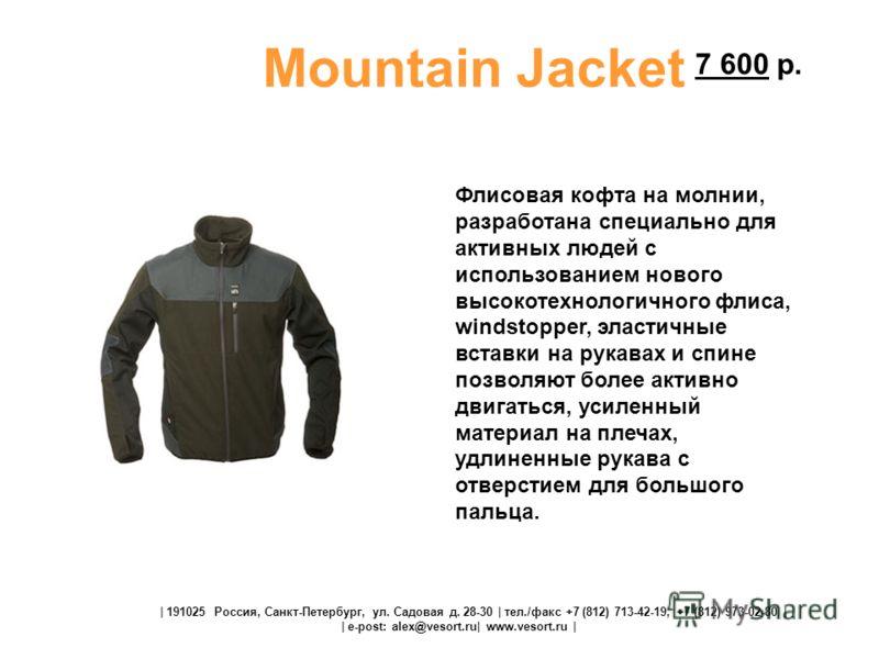 Mountain Jacket Флисовая кофта на молнии, разработана специально для активных людей с использованием нового высокотехнологичного флиса, windstopper, эластичные вставки на рукавах и спине позволяют более активно двигаться, усиленный материал на плечах