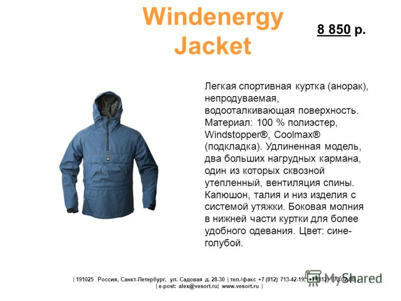 Windenergy Jacket Легкая спортивная куртка (анорак), непродуваемая, водооталкивающая поверхность. Материал: 100 % полиэстер, Windstopper®, Coolmax® (подкладка). Удлиненная модель, два больших нагрудных кармана, один из которых сквозной утепленный, ве