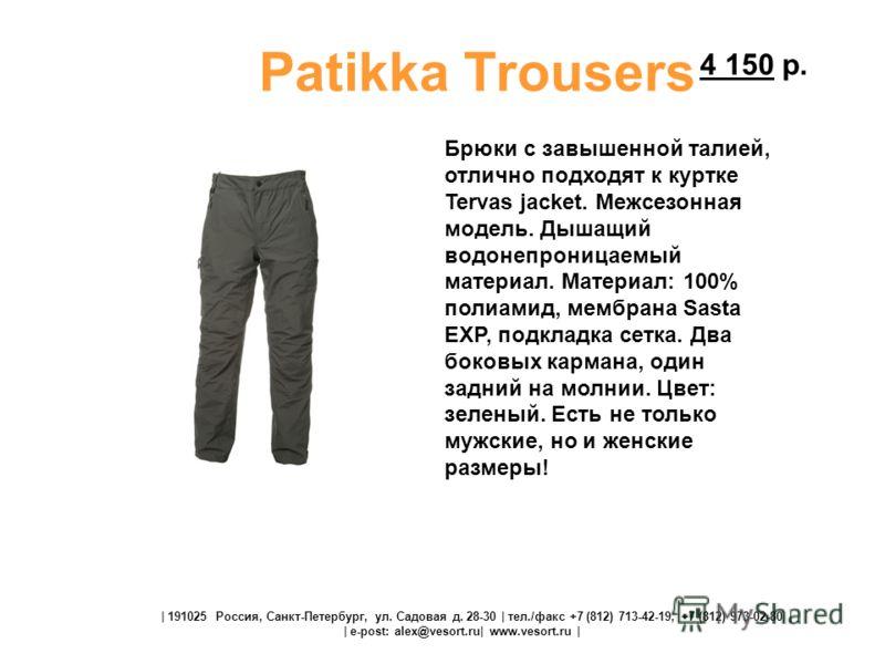 Patikka Trousers Брюки с завышенной талией, отлично подходят к куртке Tervas jacket. Межсезонная модель. Дышащий водонепроницаемый материал. Материал: 100% полиамид, мембрана Sasta EXP, подкладка сетка. Два боковых кармана, один задний на молнии. Цве