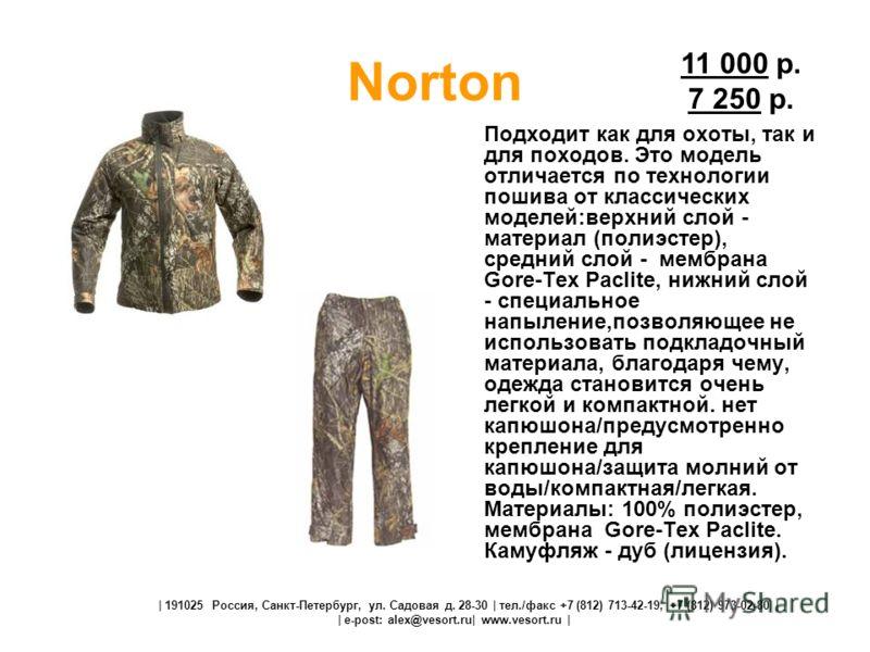 Norton Подходит как для охоты, так и для походов. Это модель отличается по технологии пошива от классических моделей:верхний слой - материал (полиэстер), средний слой - мембрана Gore-Tex Paclite, нижний слой - специальное напыление,позволяющее не исп