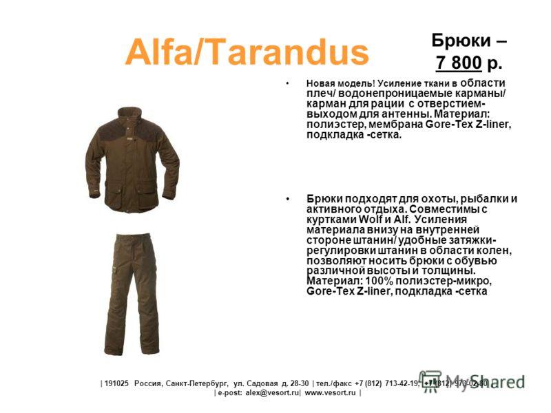 Alfa/Tarandus Новая модель! Усиление ткани в области плеч/ водонепроницаемые карманы/ карман для рации с отверстием- выходом для антенны. Материал: полиэстер, мембрана Gore-Tex Z-liner, подкладка -сетка. Брюки подходят для охоты, рыбалки и активного