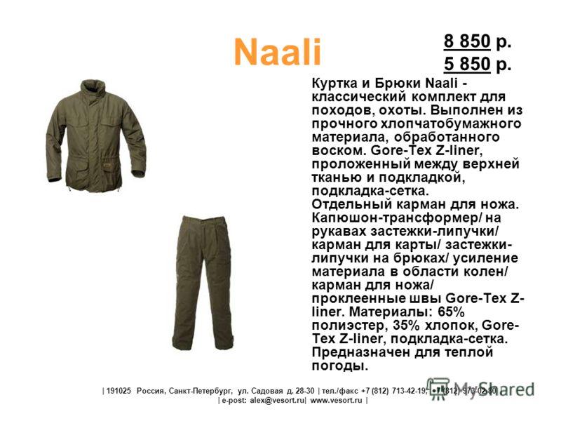 Naali Куртка и Брюки Naali - классический комплект для походов, охоты. Выполнен из прочного хлопчатобумажного материала, обработанного воском. Gore-Tex Z-liner, проложенный между верхней тканью и подкладкой, подкладка-сетка. Отдельный карман для ножа