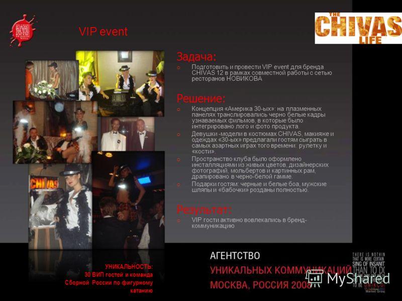 Задача: o Подготовить и провести VIP event для бренда CHIVAS 12 в рамках совместной работы с сетью ресторанов НОВИКОВА Решение: o Концепция «Америка 30-ых»: на плазменных панелях транслировались черно белые кадры узнаваемых фильмов, в которые было ин