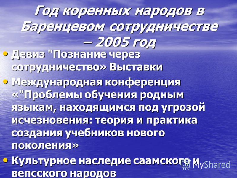 Год коренных народов в Баренцевом сотрудничестве – 2005 год Девиз