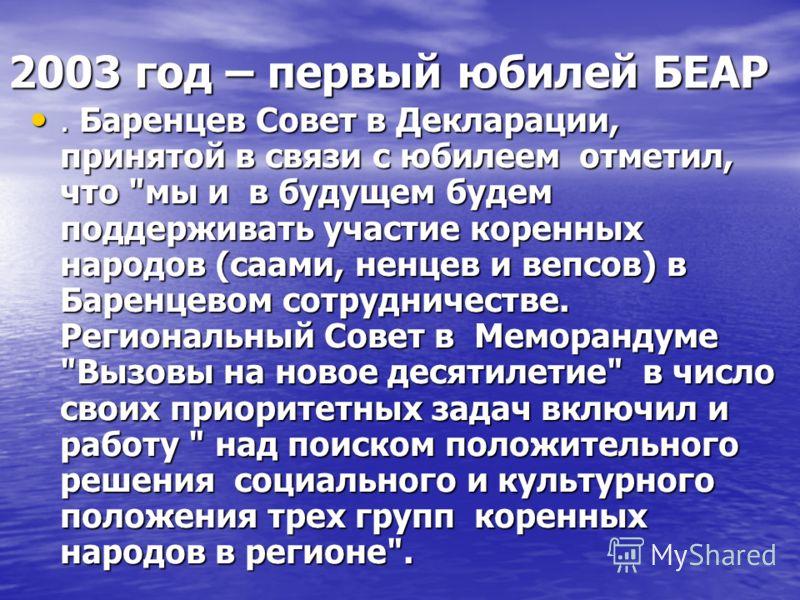 2003 год – первый юбилей БЕАР. Баренцев Совет в Декларации, принятой в связи с юбилеем отметил, что