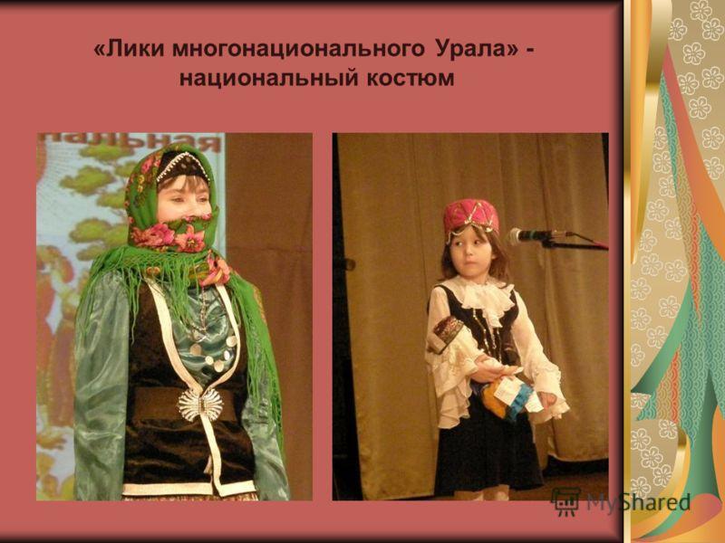 «Лики многонационального Урала» - национальный костюм