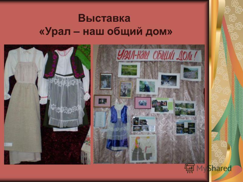 Выставка «Урал – наш общий дом»