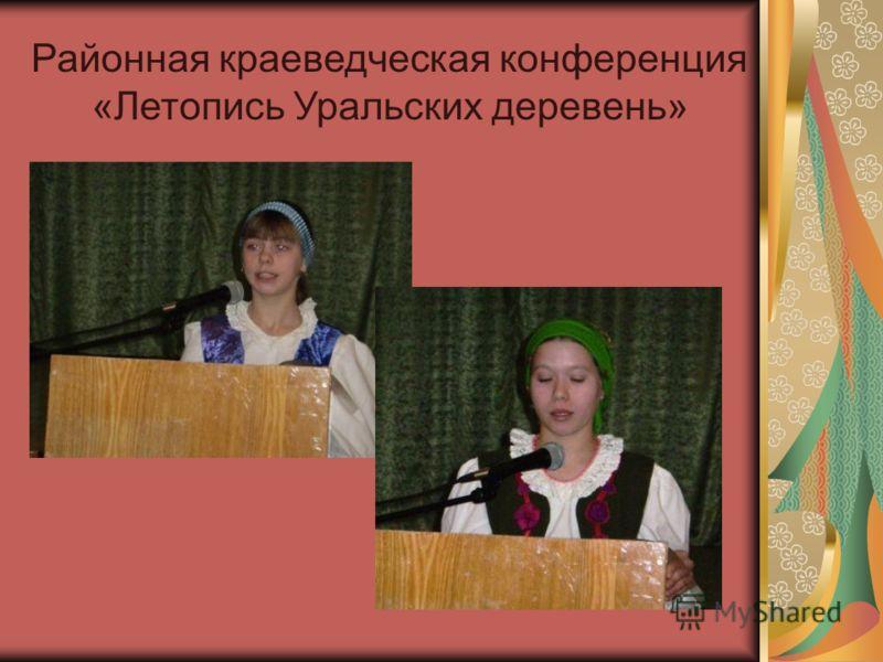 Районная краеведческая конференция «Летопись Уральских деревень»