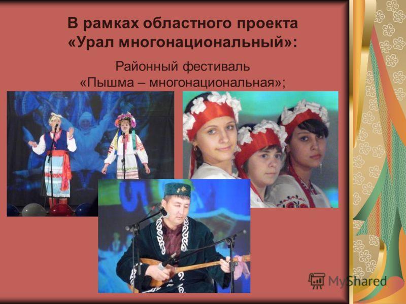 В рамках областного проекта «Урал многонациональный»: Районный фестиваль «Пышма – многонациональная»;