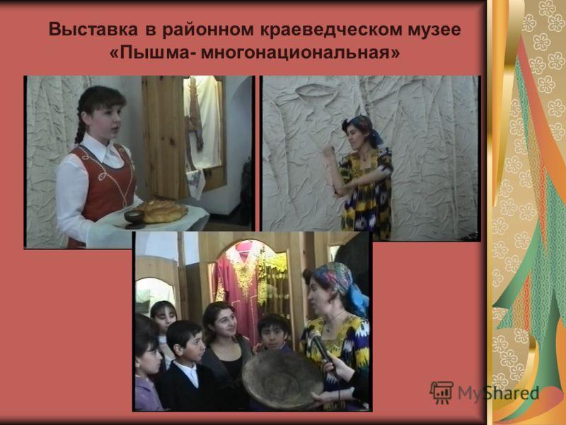 Выставка в районном краеведческом музее «Пышма- многонациональная»