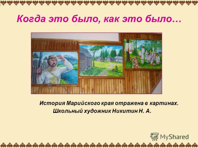 Когда это было, как это было… История Марийского края отражена в картинах. Школьный художник Никитин Н. А.